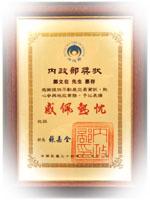 award_94